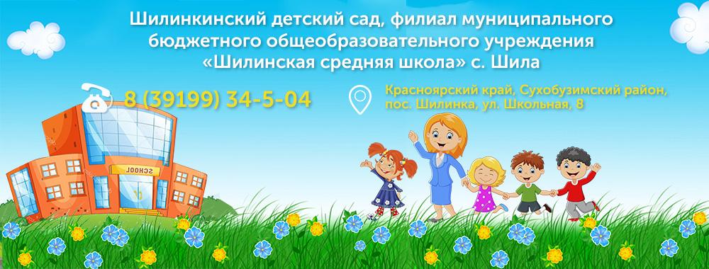 Шилинкинский детский сад, филиал муниципального бюджетного общеобразовательного учреждения «Шилинская средняя школа»